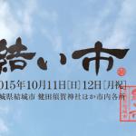 1012_yuiichi
