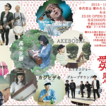 1228_aiin_mabanua-sekiguchi